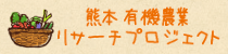 熊本有機農業リサーチプロジェクト