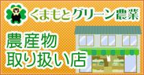 熊本グリーン農業取り扱い店