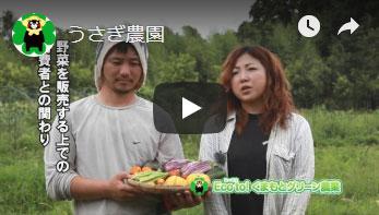 うさぎ農園さんへのインタビュー動画のサムネイル