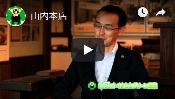 山内本店さんへのインタビュー動画のサムネイル