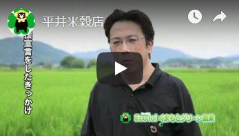 平井米穀店さんへのインタビュー動画のサムネイル