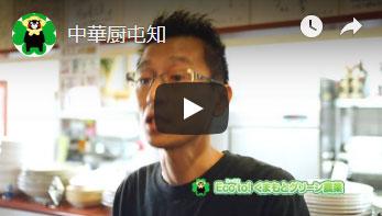 中華厨屯知さんへのインタビュー動画のサムネイル