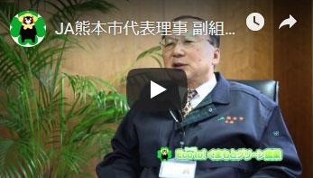 JA熊本市さんへのインタビュー動画のサムネイル