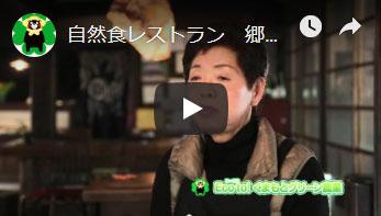 自然食レストラン郷乃恵さんへのインタビュー動画のサムネイル