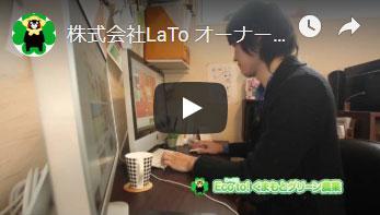 株式会社LaTo(ラト)さんへのインタビュー動画のサムネイル