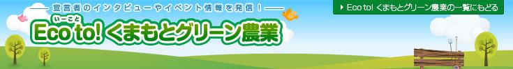 Eco to!くまもとグリーン農業