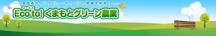 Eco to!くまもとグリーン農業一覧