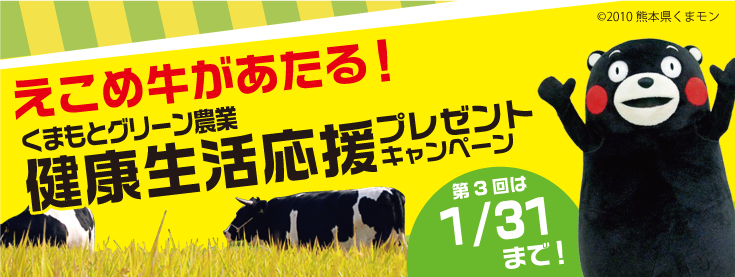 えこめ牛があたる!熊本グリーン農業健康生活応援プレゼントキャンペーン第3弾