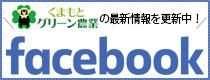 くまもとグリーン農業の最新情報を更新中!FaceBook