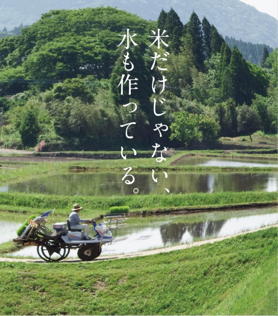 米だけじゃない、水も作っているの文字と田園風景の写真