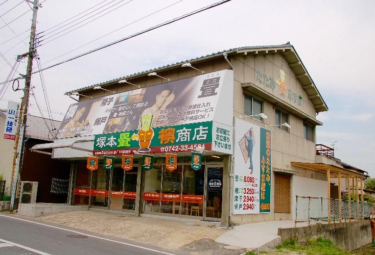 株式会社 塚本畳商店